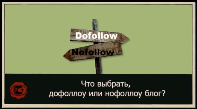 Что выбрать дофоллоу или нофоллоу блог