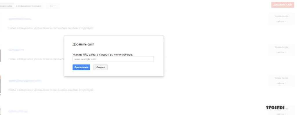 Google Webmaster Tools добавить URL