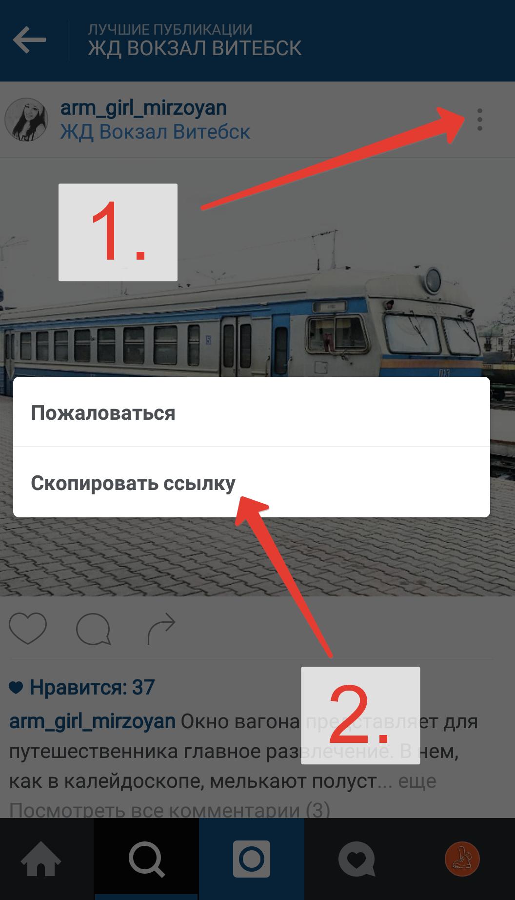 Как создать аккаунт Instagram? Справочный центр Instagram 36