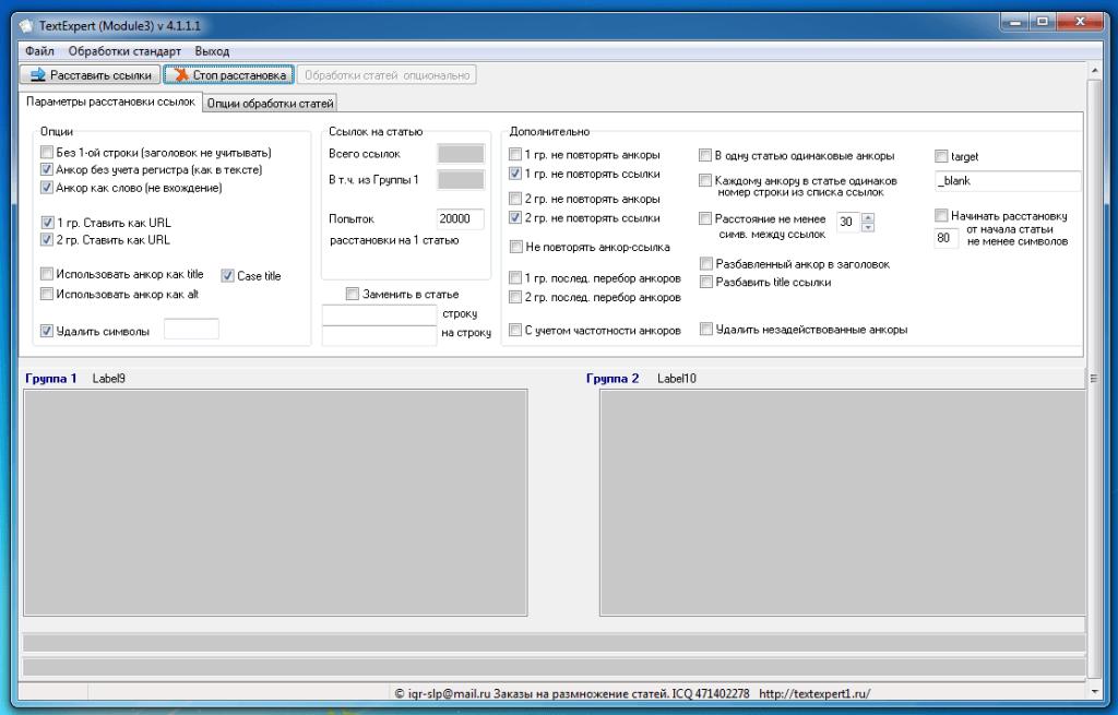 Расстановка ссылок программой TextExpert3