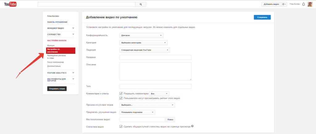 Настройки YouTube по умолчанию
