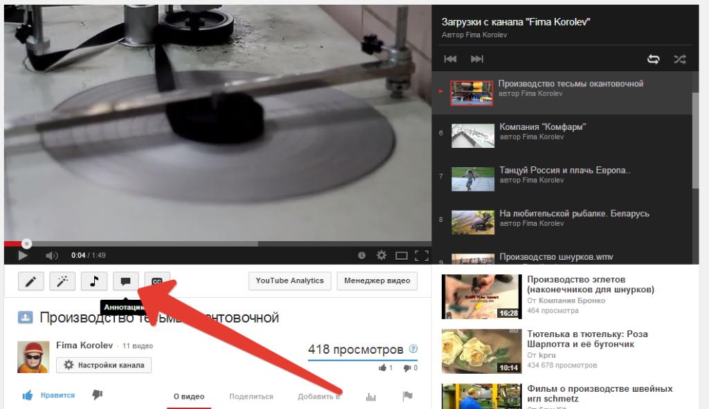 Аннотации к видеороликам на YouTube
