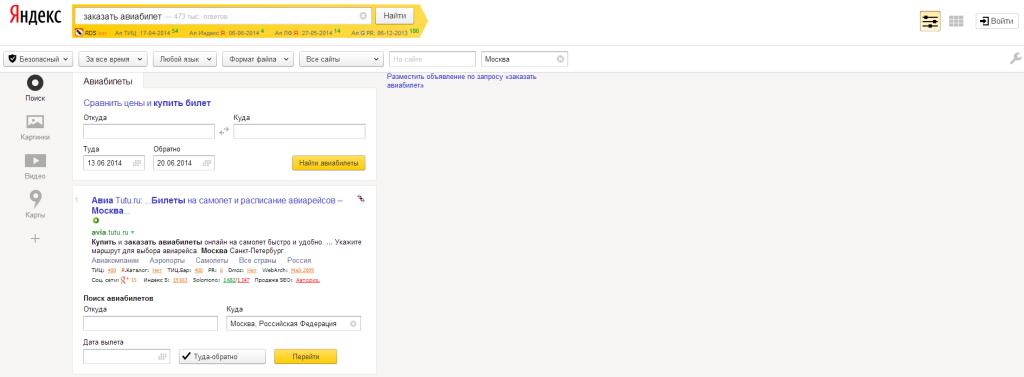 Результат поиска в Яндекс Островах