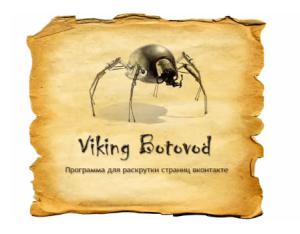 Viking Botovod - накрутка лайков ВКонтакте