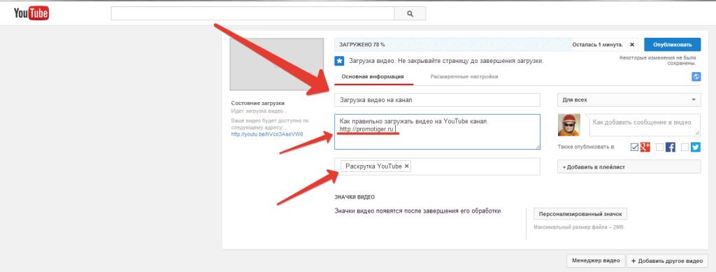 Заполнение описания ролика на YouTube