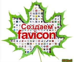 Создаем favicon