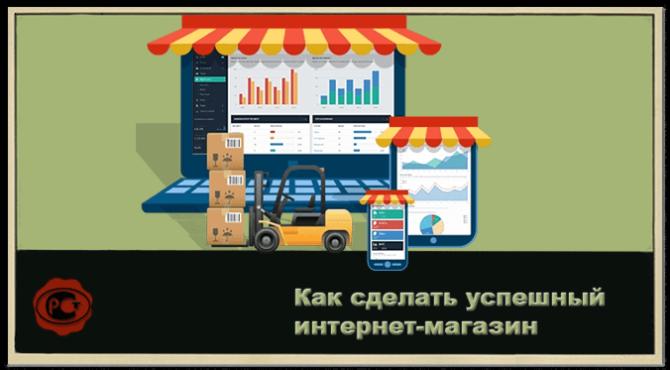kak_sdelat_uspeshniy_internet_magazin