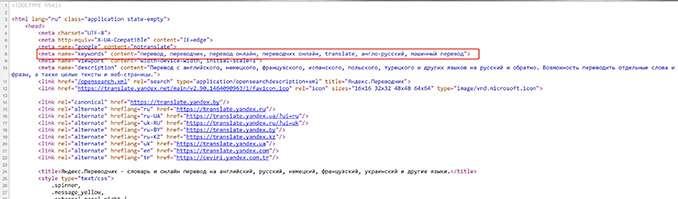 meta name keywords yandex