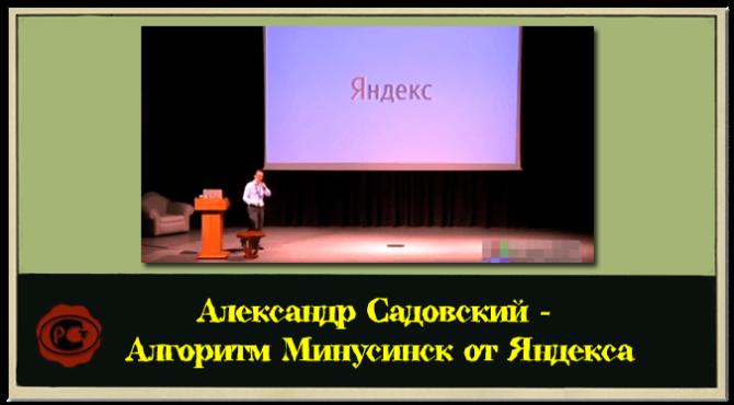 Александр Садовский - Алгоритм Минусинск