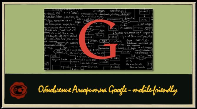 Обновление алгоритма Google для мобильных версий сайтов