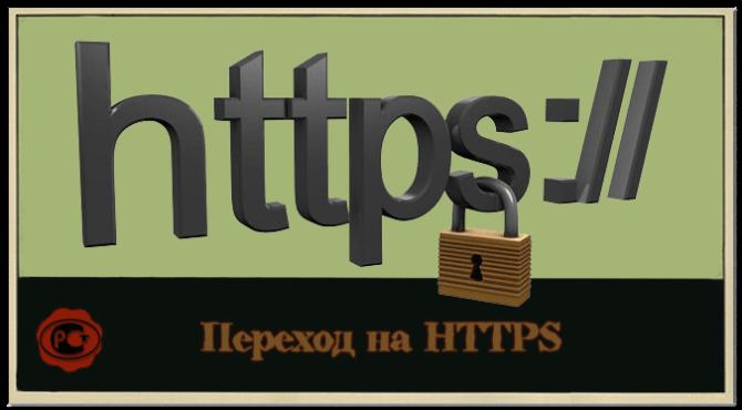 Переход на HTTPS ссылки