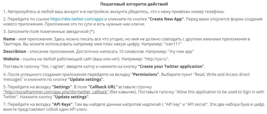 Добавление API ключа твиттер