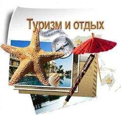 Продвижение туристических услуг в интернете