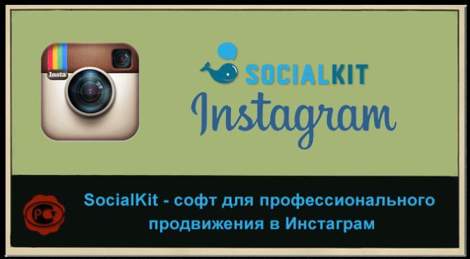 SocialKit - программа для раскрутки Инстаграм