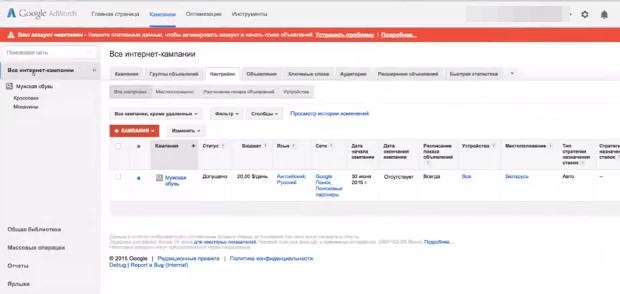 Создание интернет-кампании в Гугл