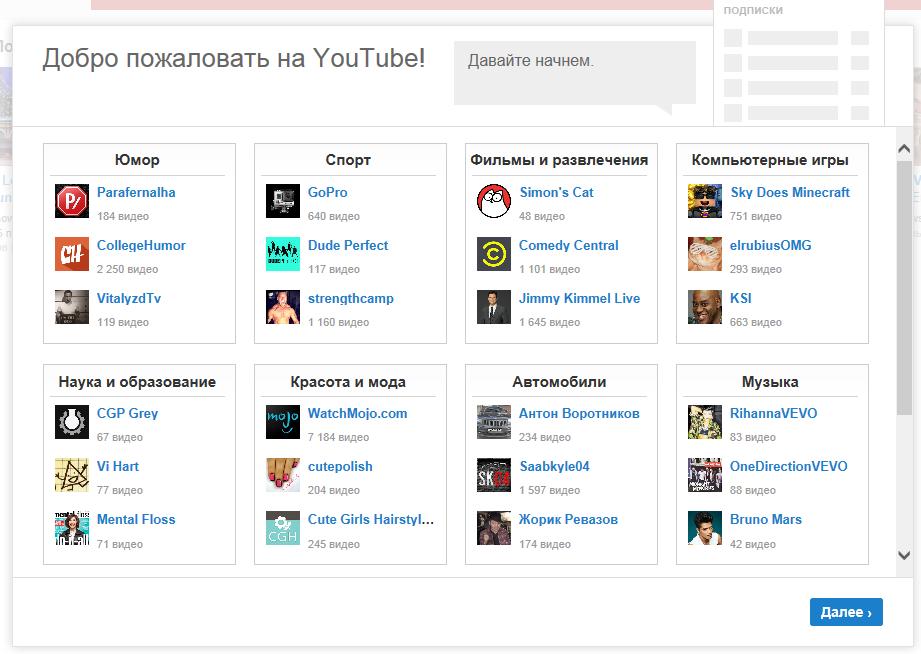 Создание канала YouTube