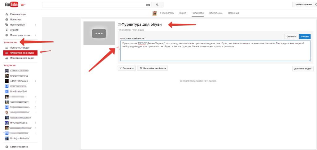 Создание плейлиста YouTube