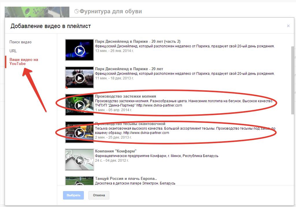 Раскрутка YouTube - добавление видео в плейлист