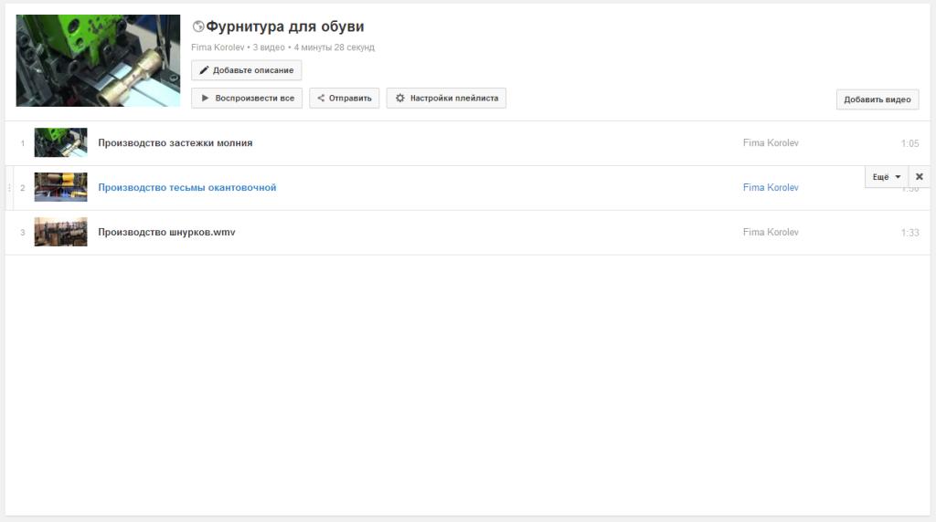 Раскрутка YouTube - плейлист