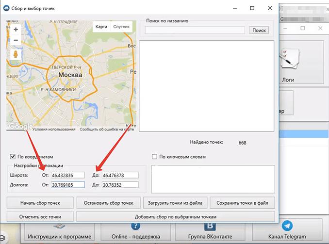 Поиск пользователей в Tooligram по координатам