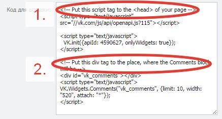Код виджета комментариев Вконтакте