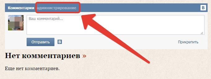 Функция администрирования виджета комментирования ВКонтакте