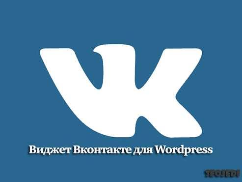 виджет вконтакте для сайта wordpress