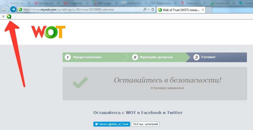 Панель Web of Trust в Internet Exsploer