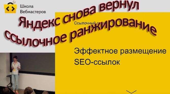 Яндекс вернул ссылочное ранжирование в Москве
