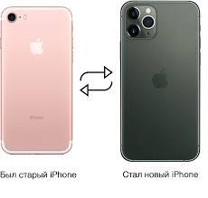 Apple Trade In: обменяй старый iPhone на новый в интернет-магазине ...