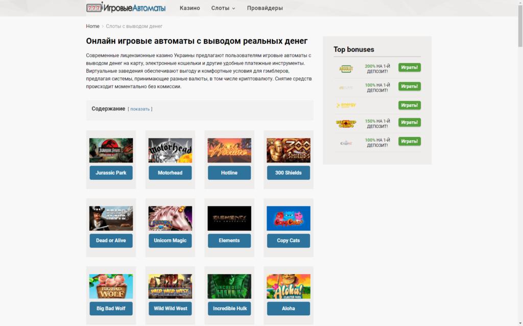 Кращі онлайн казино в Україні на гривні ТОП кращих онлайн казино